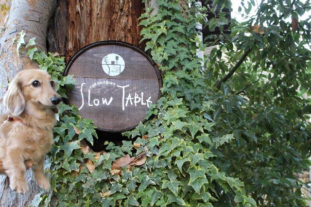 SLOW TABLE紹介のアイキャッチ画像