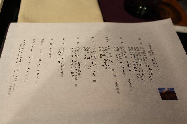 夕食メニュー@レジーナ旧軽