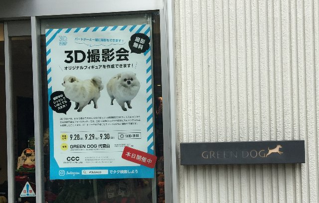 3D撮影会ポスター