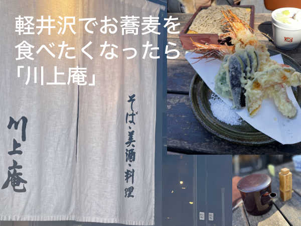 軽井沢のお蕎麦やさん川上庵