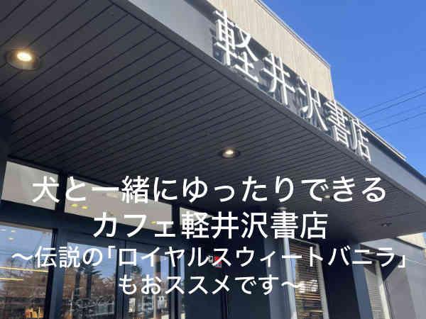 軽井沢書店外観写真