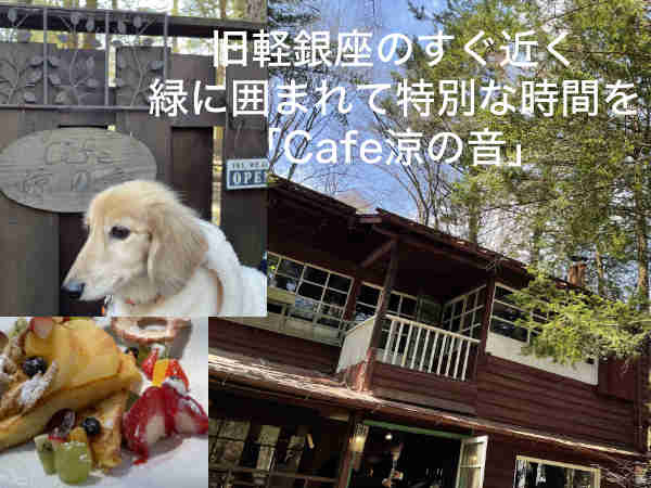 旧軽井沢Cafe涼の音トップ
