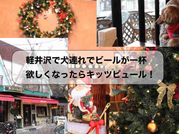 軽井沢で犬連れでビールが一杯欲しくなったらキッツビュール!ソーセージ、ザワークラフトも絶品です。