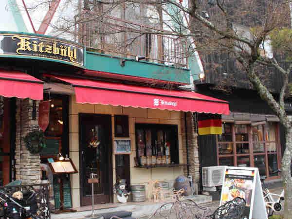 軽井沢ドイツ料理専門店キッツビュールの外観写真