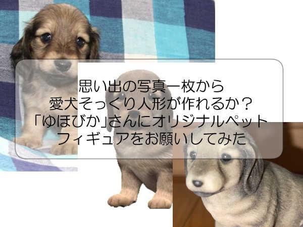 思い出の写真一枚から愛犬そっくり人形が作れるか?「ゆほびか」さんにオリジナルペットフィギュアをお願いしてみた。