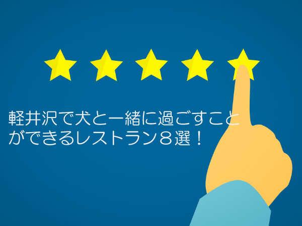 犬同伴OK軽井沢レストラン8選