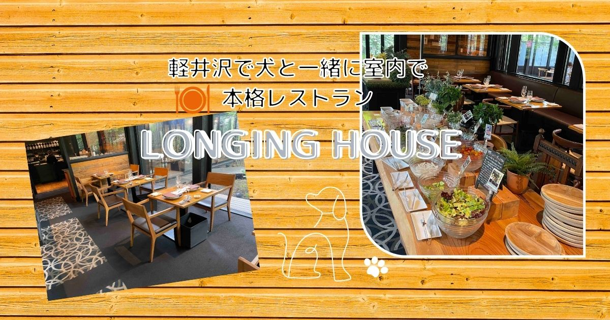 軽井沢で犬と一緒に本格レストランで素敵な時間を!新鮮で美味しい野菜が食べたくなったらLONGING HOUSE軽井沢をお勧めします!