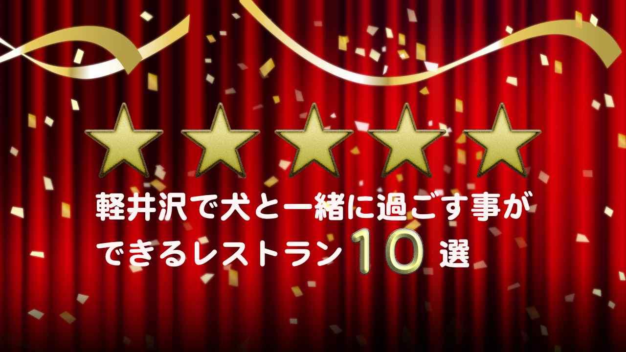 軽井沢で犬と一緒に過ごすことができるレストラン10選!