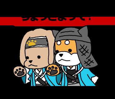 LINEスタンプ_幕末犬模様_33